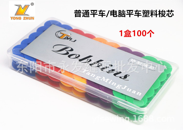 平车塑料梭心   40264A电脑平车彩色塑料梭芯