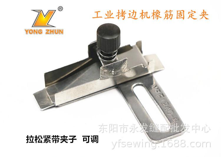 工业拷边机包缝机橡筋固定器橡筋夹拉松紧带夹可调控制夹