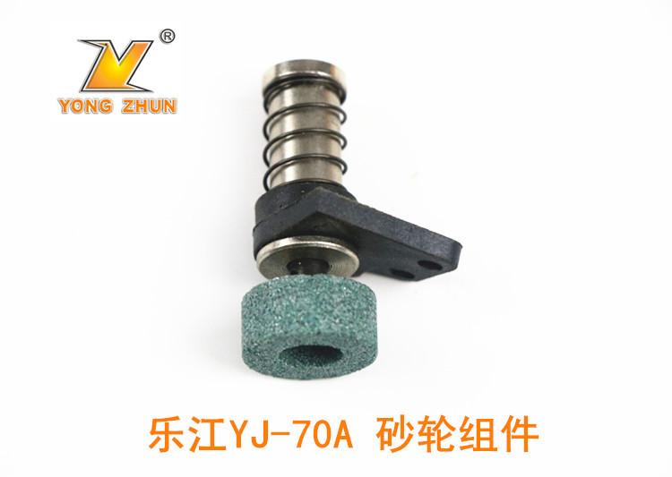 乐江YJ-70A电剪刀配件 砂轮组件圆刀电剪磨刀石 B27磨刀砂轮