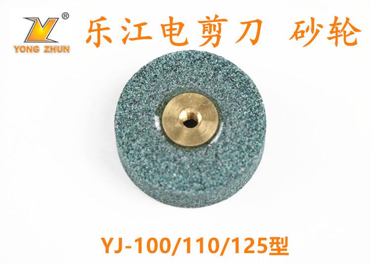 乐江YJ-100A/110/125A圆刀电剪刀砂轮 裁剪机配件磨刀砂轮